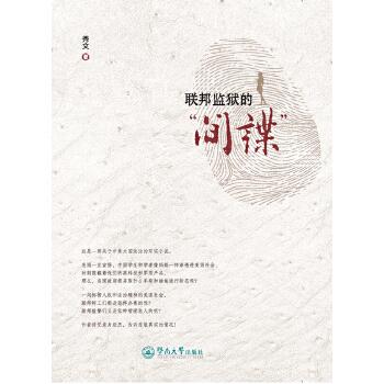 """联邦监狱的""""间谍""""(pdf+txt+epub+azw3+mobi电子书在线阅读下载)"""