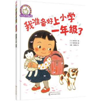 铃木绘本第5辑 3—6岁儿童好习惯养成系列--我准备好上小学一年级了 幼小衔接阅读书目,幼小衔接心理准备绘本,幼儿园毕业赠送绘本,从内心接受新环境,爱上小学一年级
