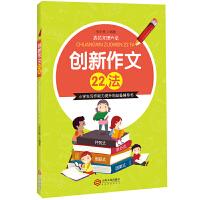 创新作文22法(小学生写作能力提升必备的辅导书)