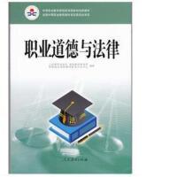 【二手旧书9成新】职业道德与法律-《职业道德与法律》编写组-9787107219870 人民教育出版社