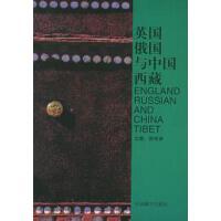 【二手书旧书95成新】 英国俄国与中国西藏 周伟洲   中国藏学出版社