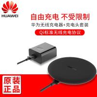 华为无线快速充电器 套装版 适用于Mate20 Pro/Mate20 RS等手机 含40W充电器 黑色