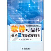 【二手旧书8成新】软件可靠性分析及质量保证研究 谢芳,卢朝晖,胡海东 9787517008354