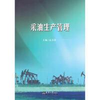 【二手书9成新】 采油生产管理 高书香 天津大学出版社 9787561843840