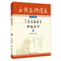 理论法学-国家司法考试三校名师讲义-8-2015年版 三校名师 9787562057680