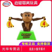 光华玩具 顽皮小猴学算术 猴子天平挂香蕉 3岁以上学数学玩具