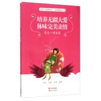 培养无疆大爱体味亲情(孝是一种美德)/自强崛起丛书/心灵正能量绘本