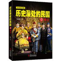 【二手书9成新】 历史深处的民国 壹 晚清 江城 华文出版社 9787507542295