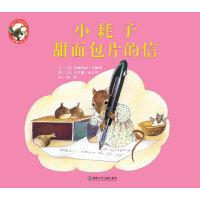 【VIP尊享】法国传世经典绘本(河狸丛书,新教育思想革新之作,让孩子体会真善美,每一个故事都值得细细品味)