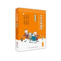 中华经典诵读:岁时佳节