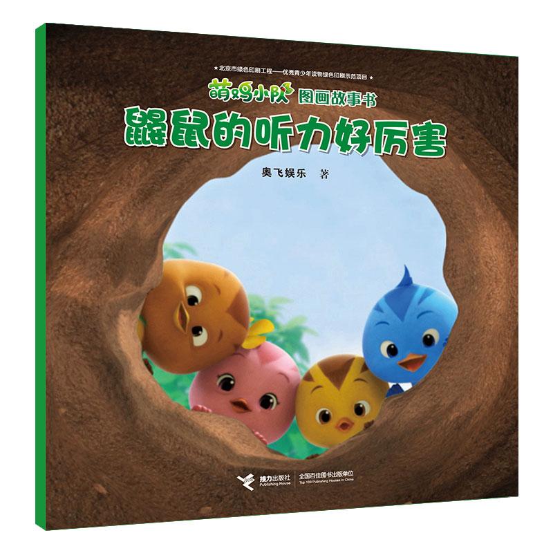 萌鸡小队图画故事书·鼹鼠的听力好厉害