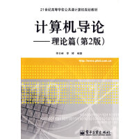 【旧书二手书8新正版】 计算机导论――理论篇(第2版) 李云峰,李婷  9787121081590