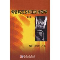 骨骼病变放射鉴别诊断学(第二版)