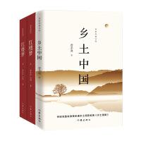 教育部统编《语文》普通高中整本书阅读(全3册):乡土中国、红楼梦