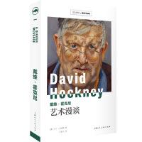戴维・霍克尼――艺术漫谈 GO INTO MASTER(大师新探索系列)