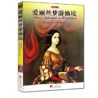 爱丽丝梦游仙境(名家名译) 正版 书籍 16开本青少年必读世界经典文学名著小说 中文全译本 学生必读课外名著