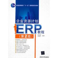 【二手旧书8成新】企业资源计划(ER教程(第2版 程国卿,吉国力 9787302330110