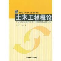 【二手旧书8成新】土木工程概论 白丽华,王俊安 9787801592828