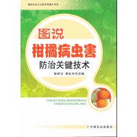 图说柑橘病虫害防治关键技术