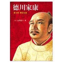 """德川家康7:南征北战(日本内阁成员、商界领袖必读书:史书、权书、谋书、商书、兵书""""五合一"""")"""