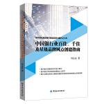 中国银行业百佳、千佳及星级品牌网点创建指南