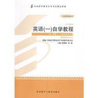 【二手旧书8成新】 英语(一自学教程2012年版自学考试教材 张敬源、张虹 9787513527071