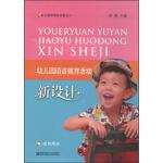 幼儿园教育活动新设计:幼儿园语言教育活动新设计(指导用书 附DVD光盘1张)