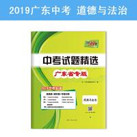 天利38套 广东省中考试题精选 2019中考必备--道德与法治