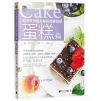 欧洲家庭最喜爱的西餐食谱・蛋糕篇 《BBC美食》、欧洲经典美食撰稿人乔安娜法罗手把手教你做,包括黑莓玛芬、芳香椰枣麦片姜