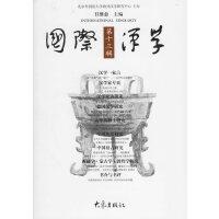 国际汉学・第十三辑
