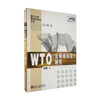 WTO《反倾销协定》研究