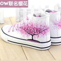 樱花粉色蓝色手绘鞋男女帆布鞋桃子熟了高帮小白鞋