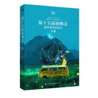 盛开・第十五届新概念获奖者作品范本.全集