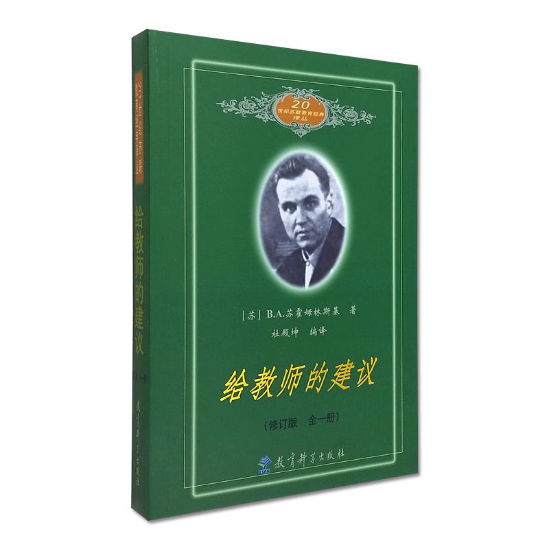 给教师的建议(全一册)修订版  20世纪苏联教育经典译丛畅销三十多年的教育经典名著,助力几代教师的成长。 1984年出版以来,累计销量200多万册,成为我国教育理论图书中真正的经典力作。