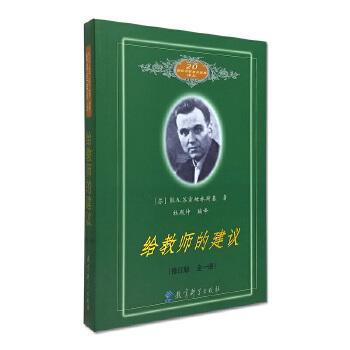 给教师的建议(全一册)修订版  20世纪苏联教育经典译丛苏霍姆林斯基给中小学老师提出的100条卓有成效的建议。 畅销三十多年的教育经典名著,助力几代教师的成长。 1984年出版以来,累计销量200多万册,成为我国教育理论图书中真正的经典力作。