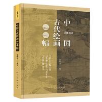 经典100:中国古代绘画100幅