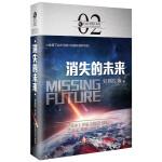 虫・科幻中国・未来:消失的未来
