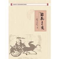 治兵之道//全国领导干部国学教育系列教材//中国国学文化艺术中心