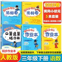 2020新版黄冈小状元三年级下 册全套5本 R人教版 三年级下语文数学黄冈小状元作业本+达标卷+口算速算 全套5本龙门