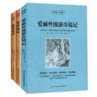 读名著 学英语 格林童话 绿野 仙踪 爱丽丝漫游奇境记 中英对照 中学生英语读物 双语 英文原版 中文版 英汉对照书