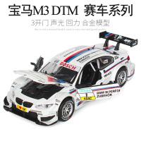 宝马M3 DTM成真车模合金汽车模型1:32拉力赛车系列玩具车跑车