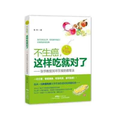 [二手书旧书9成新k]不生癌,这样吃就对了:张华教授30年饮食防癌笔谈:全彩手绘版 /张华 著 广东科技出版社
