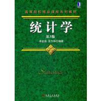 【二手旧书8成新】统计学(第3版 李金昌,苏为华著 9787111361060