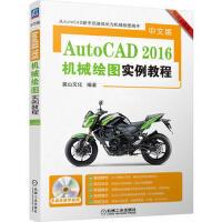 【二手旧书8成新】中文版AutoCAD 2016机械绘图实例教程 麓山文化 9787111544982