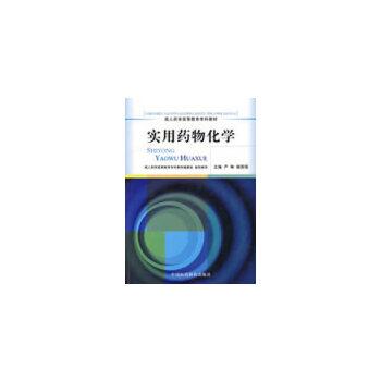 实用药物化学(成人药学高等教育专科教材)