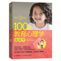 培养了不起的孩子100个教育心理学金点子