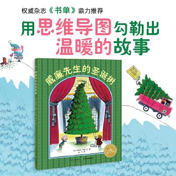 海豚绘本花园:威廉先生的圣诞树(平) 圣诞节礼物必备,美国藏书协会杂志《书单》鼎力推荐,圣诞节不可或缺的暖心故事,分享一份幸福,并不会使它变少,反而会得到幸福的N次方。(海豚传媒出品)
