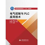 """电气控制与PLC应用技术(普通高等教育高职高专""""十三五""""规划教材)"""