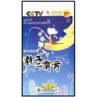 正版 CCTV成长的故事 教子有方6DVD视频光盘光碟片