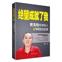 【RT3】绝望成就了我:史玉柱给年轻人的14堂创业课 盛安之 台海出版社 9787516805077
